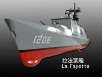 拉法葉艦 La Fayette