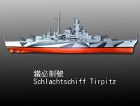 鐵必制號 Schlachtschiff Tirpitz